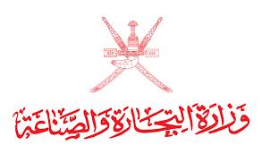 وزارت صنایع و تجارت عمان